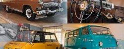Автомобильный Музей в Москве